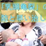 「乳頭亀裂」の予防と早い治し方