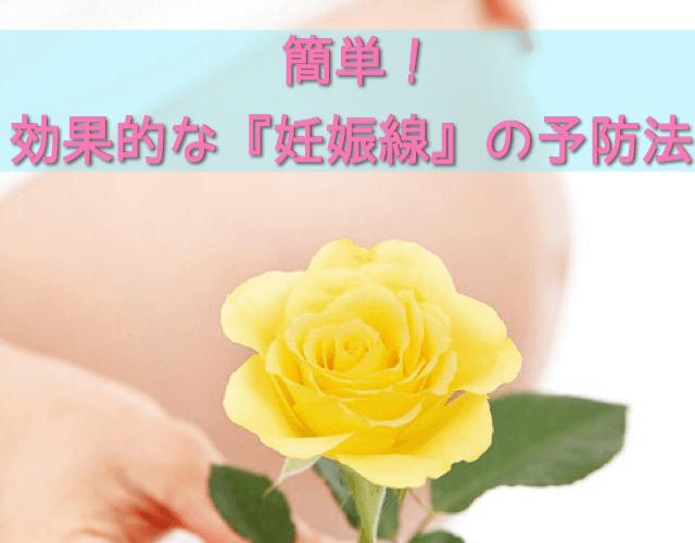 簡単!効果的な妊娠線の予防法