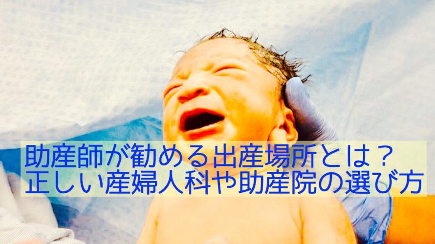 助産師が勧める出産場所とは?正しい産婦人科や助産院の選び方