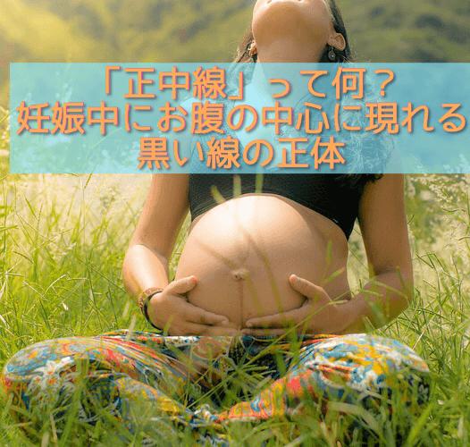 「正中線」って何?妊娠中にお腹の中心に現れる黒い線の正体