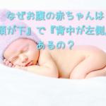 なぜお腹の中の赤ちゃんは「頭が下」で「背中が左側」にあるの?