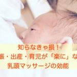 知らなきゃ損!妊娠・出産・育児が「楽に」なる乳頭マッサージの効能