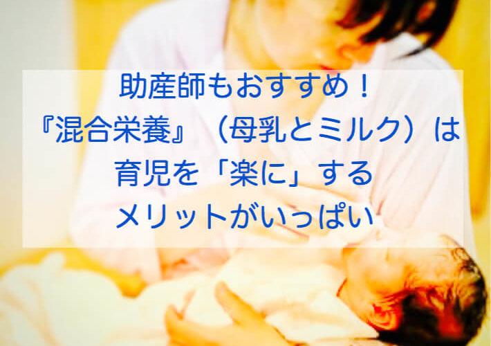 助産師もおすすめ!『混合栄養』(母乳とミルク)は育児を「楽に」するメリットがいっぱい