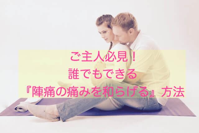 ご主人必見!誰でもできる「陣痛の痛みを和らげる」方法