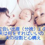 『立会い出産(分娩)』の時、夫は何をすればいいの?夫の役割と心構え