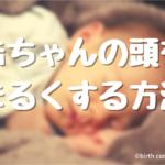 赤ちゃんの頭をまるく(見た目をきれいに)する方法