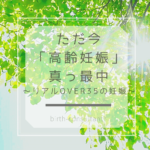 ただ今「高齢妊娠」真っ最中~リアルOVER35の妊娠~